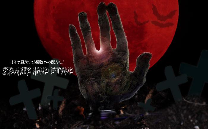 ストラップヤ「最恐」のスマホスタンドが、驚愕のクオリティで登場!!ホラー動画視聴に最適な、「ゾンビの手」スマートフォンスタンド販売開始♪