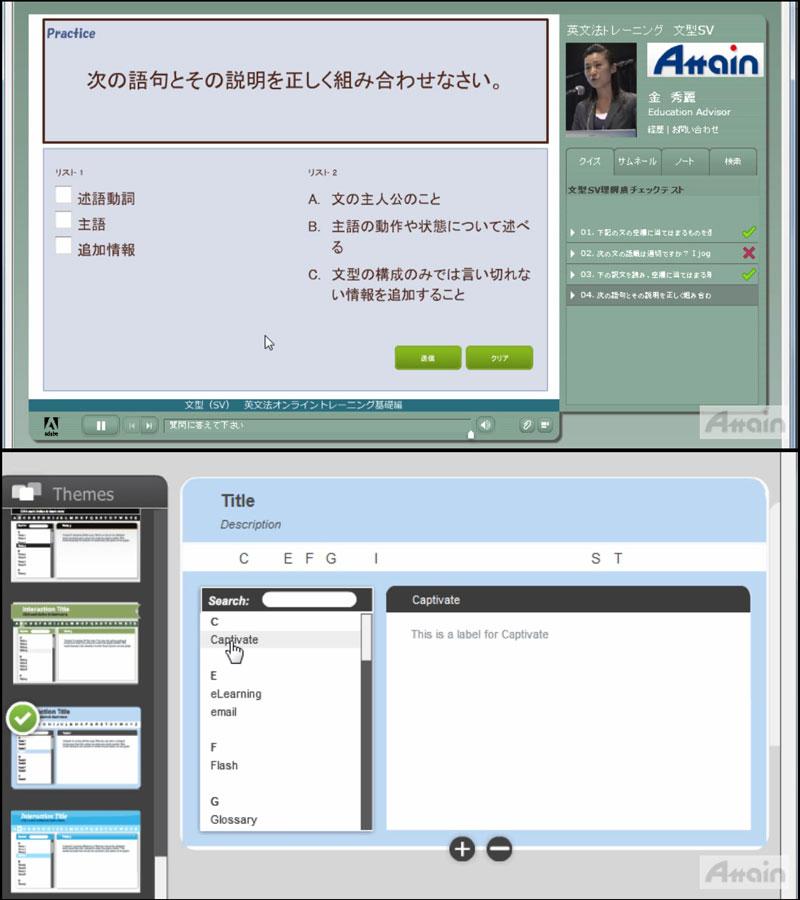 eラーニング「Adobe Presenter 8使い方講座」を動学.tvに公開