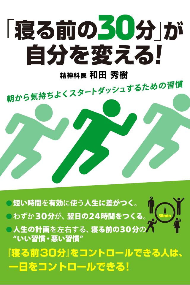株式会社ウィナス、和田秀樹著『「寝る前の30分」が自分を変える!』をiPhone/iPad対応電子書籍として期間限定85円で公開開始