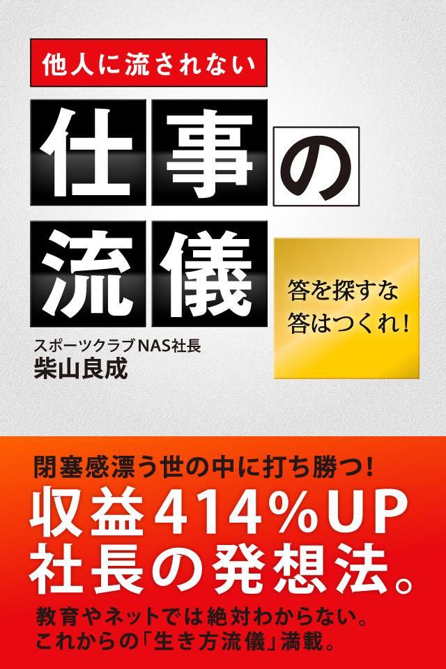 株式会社ウィナス、柴山良成著『他人に流されない仕事の流儀』をPhone/iPad対応電子書籍として期間限定85円で公開開始