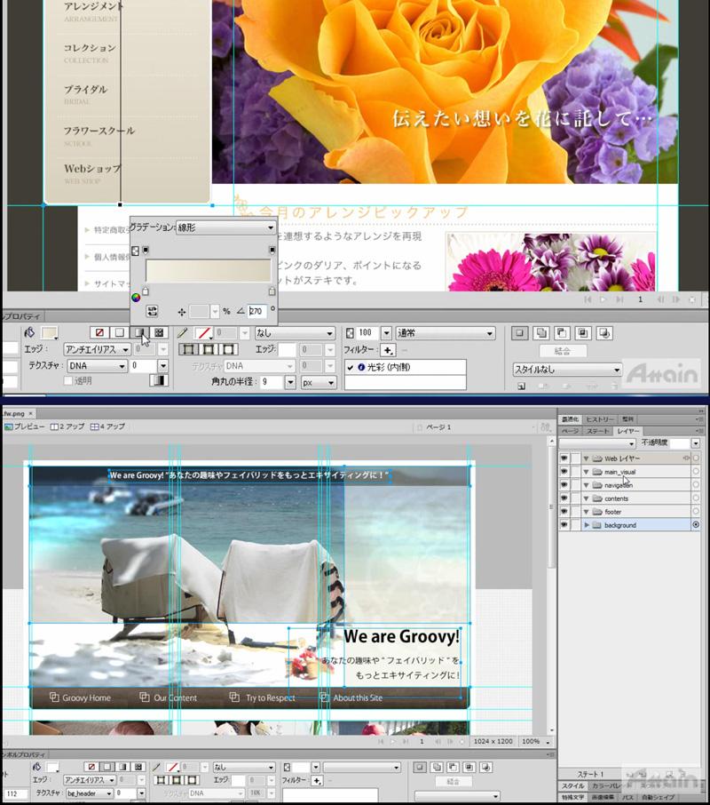 「Adobe Fireworks CS6」使い方eラーニングを動学.tvに公開