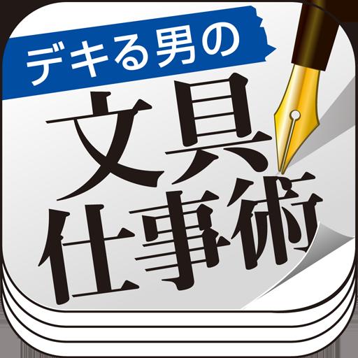 仕事術のカリスマが教える究極のライフハック!『デキるオトコの文具術』をiPhone/iPad対応電子書籍として期間限定85円で公開開始!