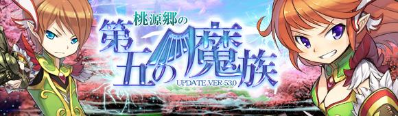 ファンタジーMMORPG「夢世界 プラス」2012年10月超大型アップデート特設サイト公開!