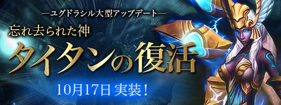 これから始める、本格MMORPG『ユグドラシル』大型アップデート「忘れ去られた神 タイタンの復活」本日実装!!およびアップデート記念キャンペーン実施のお知らせ