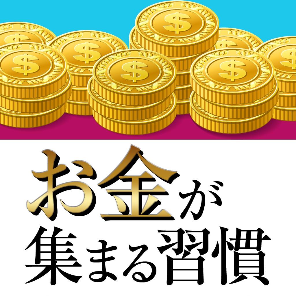 iPhone・iPad電子書籍アプリ「心の習慣ひとつでお金が集まる人になる」をリリース ●お金に好かれる人、嫌われる人とは!? ●お金持ちになれるかどうかの分かれ目とは!?