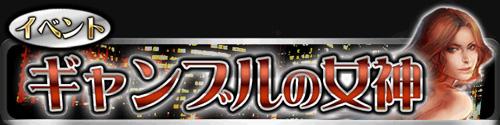 ドラマティックRPG カードゲーム『デスペラード』イベント第二弾 『ギャンブルの女神』開始! ~カジノに潜入しイカサマを見抜け!~