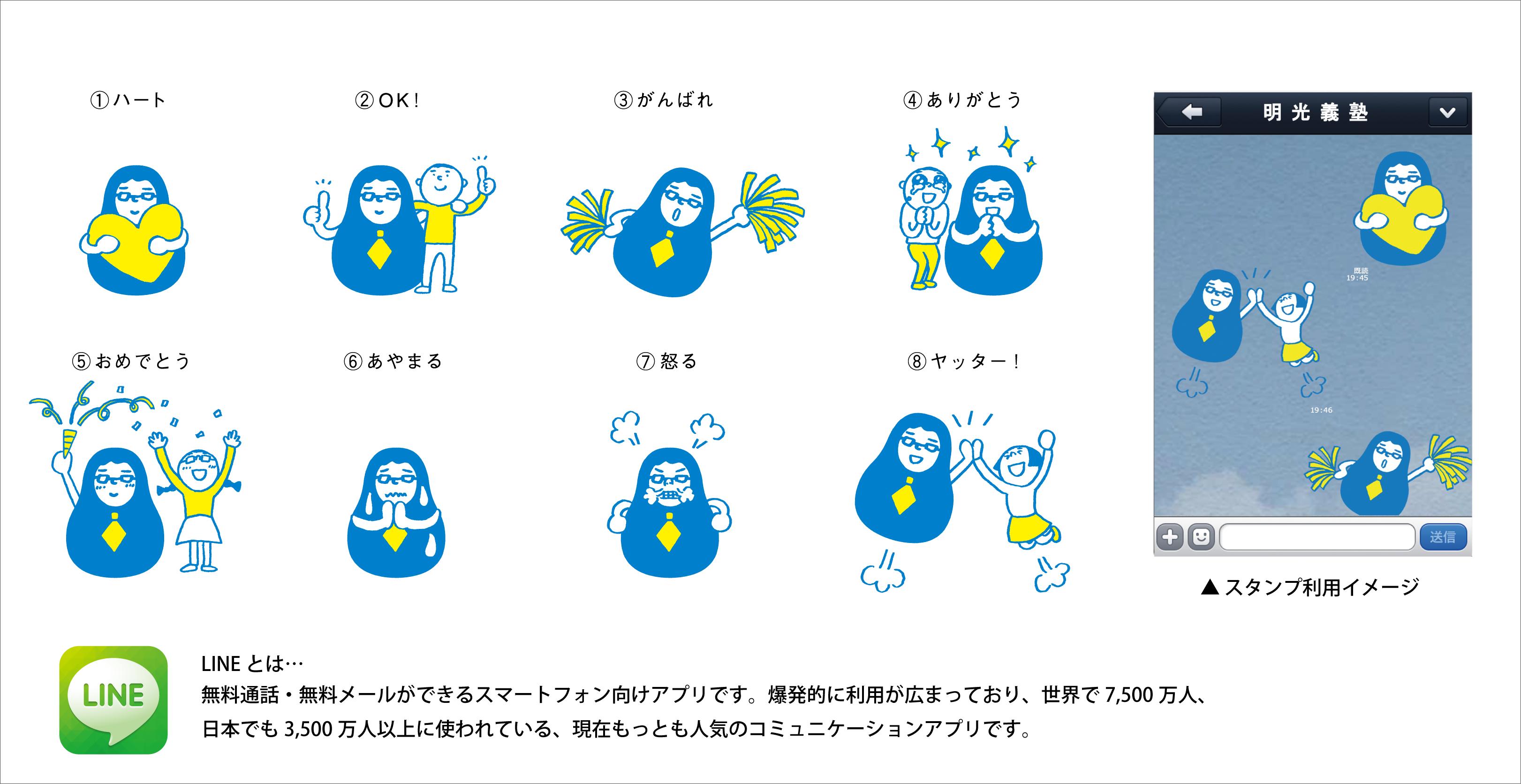 無料通話・無料メールアプリ「LINE」に 明光義塾オリジナルスタンプが登場! ~2012年11月27日(火)より無料ダウンロード開始~