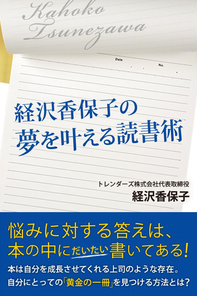 ビジネスマンよ、本を読もう。iPhone/iPad対応電子書籍『経沢香保子の夢を叶える読書術』発売記念特別価格85円(定価1,300円)セール開始!