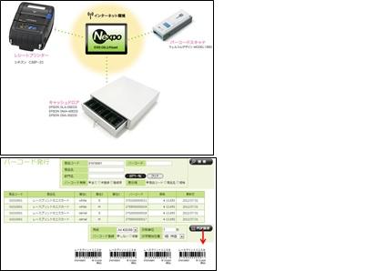 初期98,000 円で導入を実現。更にバーコードラベル印刷も簡単印刷 クラウド型iPad レジ 『NEXPO(ネクスポ)』