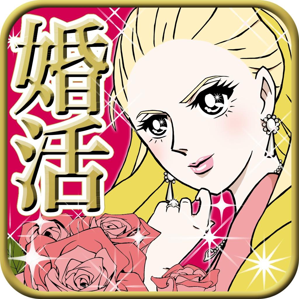 iPhone App『女子力アップ婚活』配信開始!