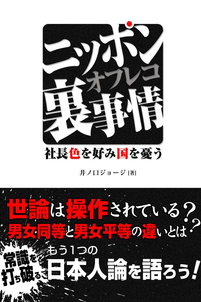 株式会社ウィナス、『ニッポンオフレコ裏事情』をiPhone/iPad対応電子書籍として期間限定85円で公開開始