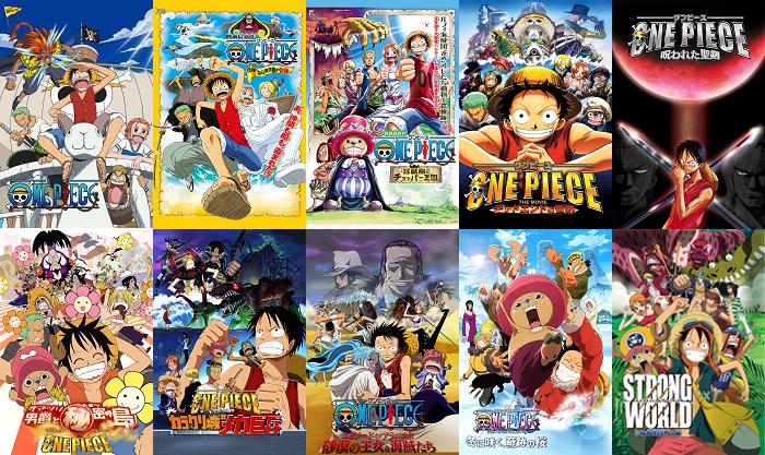 「ワンピース」映画シリーズ10タイトル「ビデオマーケット」にて12月1日(土)よりiPhone、Android、携帯向け配信開始!