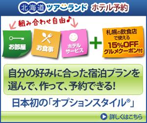 北海道ツアーランド ホテル予約 日本初の『オプションスタイル』を提供開始 - 北海道ツアーランド ホテル予約は、インターネット上で北海道のホテル宿泊予約を行 うサービスです。 - http://hotel.hokkaidotour.net/