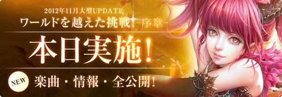 ハイファンタジーMMORPG『パーフェクトワールド -完美世界-』2012年11月大型アップデート『ワールドを越えた挑戦!‐序章‐』実施!