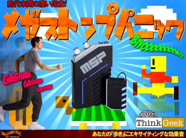 歩くと「ガシーン!」「ぷよん♪」「ドシーン!」 足音を効果音に変える世界初のガジェット・トイ『メガストンプパニック』登場!