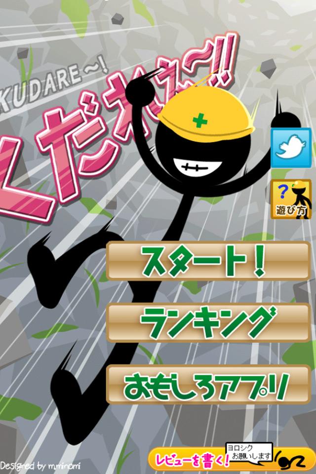 スマートフォン向け無料ゲームアプリ 『くだれぇ~!』を App Storeへ10月29日、GooglePlayへ10月26日にリリース!!