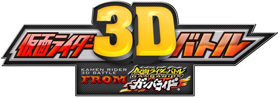 インデックス・アミューズメント、東映と共同で 仮面ライダー史上初「フルCG×3D」アトラクションをイベント限定で全国各地に順次展開!