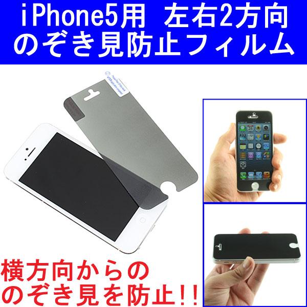 【上海問屋限定販売】 iPhone5を水や雪から護ろう スキー、スノボのシーズン到来 iPhone5用防水フィルム 他 液晶保護フィルム 販売開始