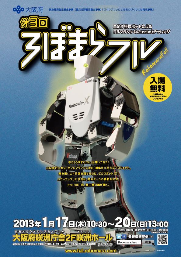 世界初にロボットが挑戦!!  ロボットの、ロボットによる、ロボットの為の駅伝!!