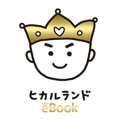 「ヒカルランドeBook」配本開始!自社販売サイトにて次世代型電子書籍を販売中