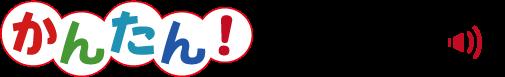 テキストを入力するだけで自然な音声を作成できる 個人ユーザー向け音声合成ソフトウェア 「かんたん! AITalk® 4話者パック」が販売開始