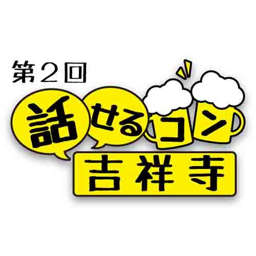 この度、(株)ヤナセプロダクションは2013年2月3日(日)吉祥寺にてテレビや新聞で話題のメガ合コンイベントの街コンを開催致します。