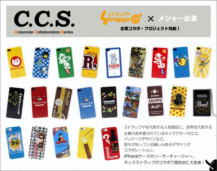 有名企業×iPhone5×ストラップヤという異色のコラボ!? ストラップヤでしか手に入らないユニークな企業コラボiPhone5ケース登場!!