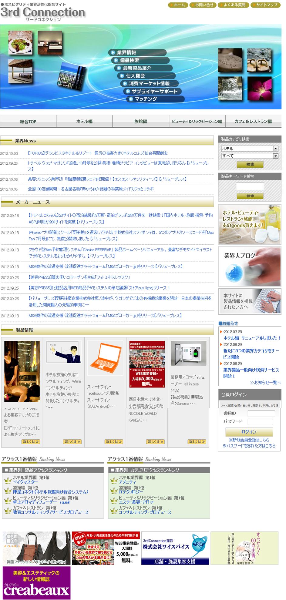 「3rd CONNECTION(サードコネクション)」は、このたび新たなコンテンツとして各業界の著名人のブログを一同に集めた「業界人ブログ集」を追加いたしました。