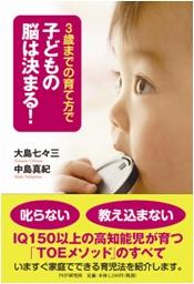 IQ150以上の子供が続出!! 今までの育児の概念を変える「TOEメソッド」が待望の書籍化 『3歳までの育て方で 子どもの脳は決まる!』 PHP研究所 2012年12月12日(水)発売