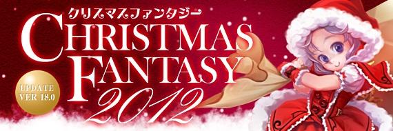 仲間と共に失われた時間を取り戻すオンラインRPG「Forsaken World」UPDATE Ver18.0「CHRISTMAS FANTASY 2012」本日実施!のお知らせ