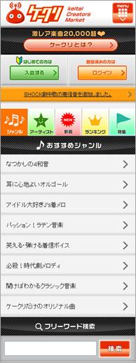 ケータイクリエーターズマーケット「ケークリ」スマートフォン(Android)版、ついに登場!