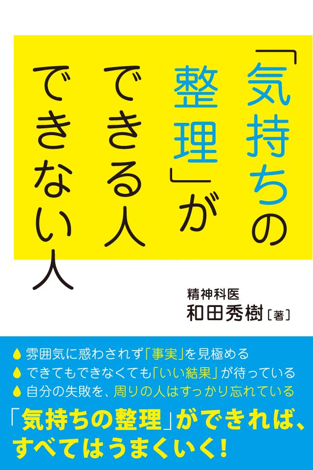 株式会社ウィナス、和田秀樹著の新作iOS電子書籍『「気持ちの整理」ができる人できない人』など6作品の85円セールを開始