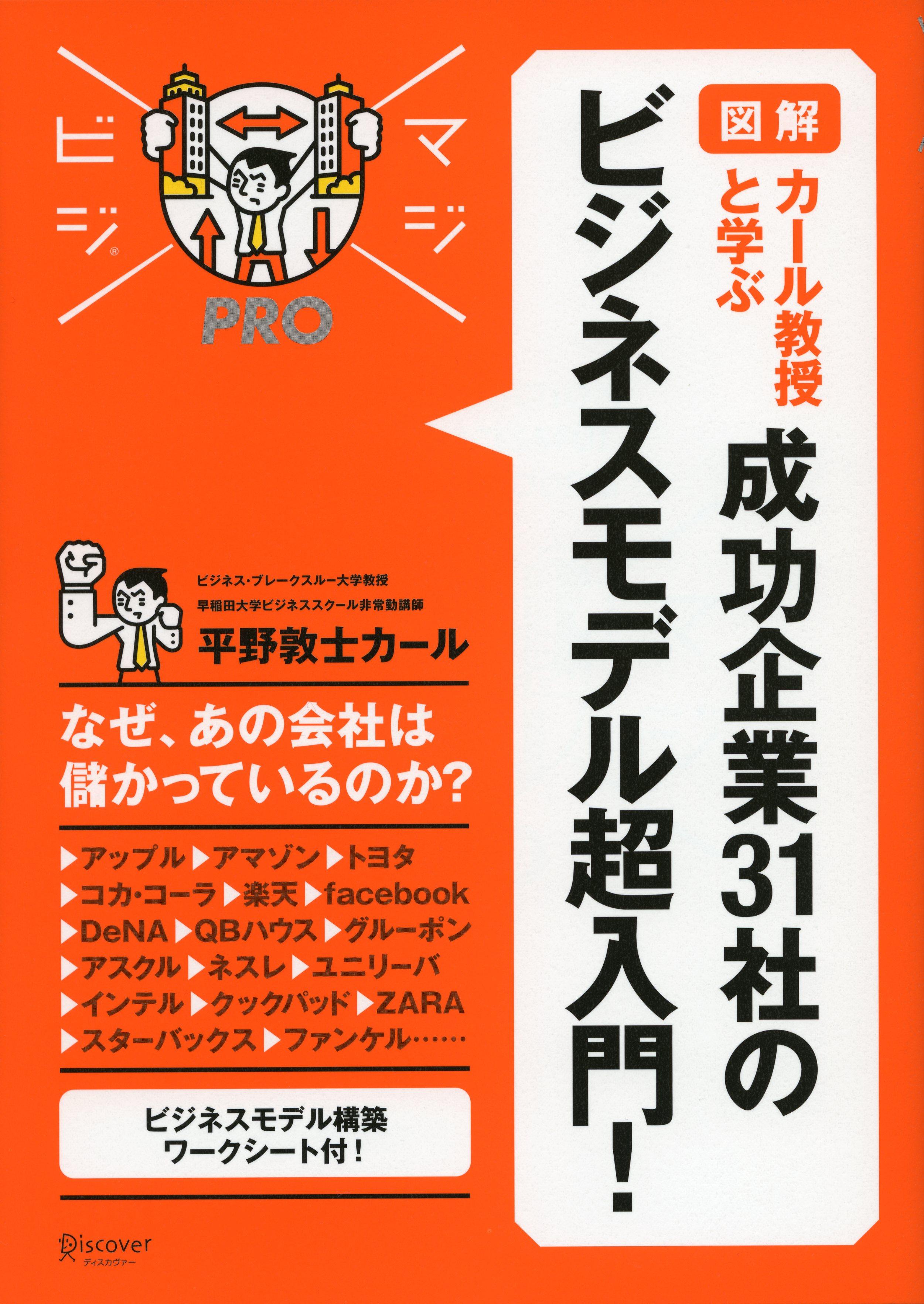 AKB48からアマゾン・アップルまで儲かる仕組みがやさしくわかる「ビジネスモデル超入門」発売前に増刷決定!