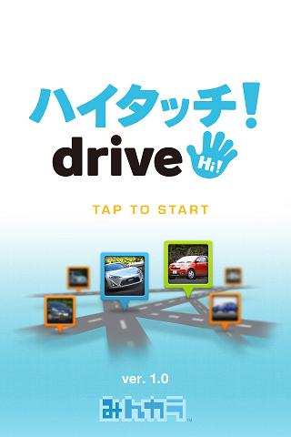 ドライブがもっと楽しくなるスマホアプリ「ハイタッチ!drive」にエーアイの音声合成「AITalk ®」が採用されました。