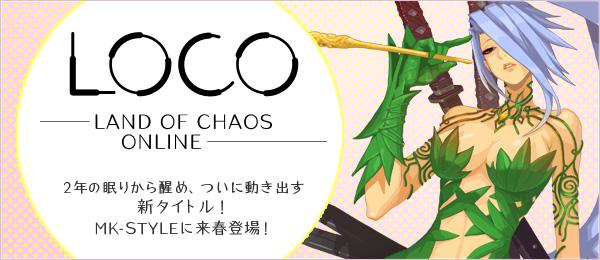 株式会社シーアンドシーメディア 新規タイトル『LOCO ~LAND OF CHAOS ONLINE~』来春サービス開始のお知らせ
