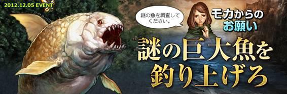 謎の巨大魚出現により食糧危機に瀕したエルウッド村を救え! 闘争本能を刺激する新感覚アクションゲーム「DARK BLOOD」 「謎の巨大魚を釣り上げろ」イベント実施!のお知らせ