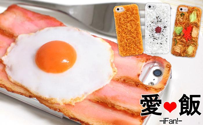 本物よりも美味しそう!?日本の職人が本気で作った食品サンプルiPhone5ケース お腹が減っている時に見ると、悔し泣きする程のリアリティで発売開始♪