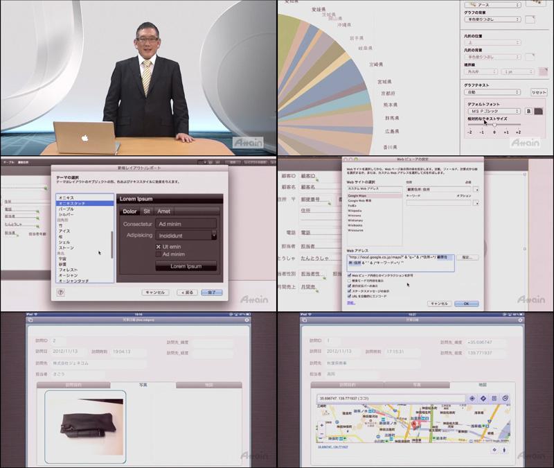 「FileMakerプラットフォーム for iOS データベース作成セミナー」全4部を動学.tvに公開