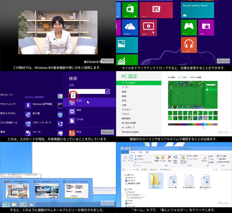 聴覚障害者向けeラーニング「Windows 8使い方」を動学.tvに2月5日に公開