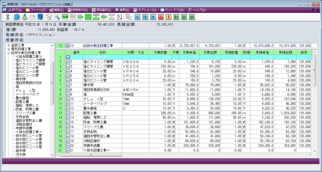 OSK ≪Windows8のタッチ操作に対応した建設業向け見積管理システム『SMILE BS POWER見積 2nd Edition』を発売≫~ 元請けからの指定Excelフォームに出力が可能に ~