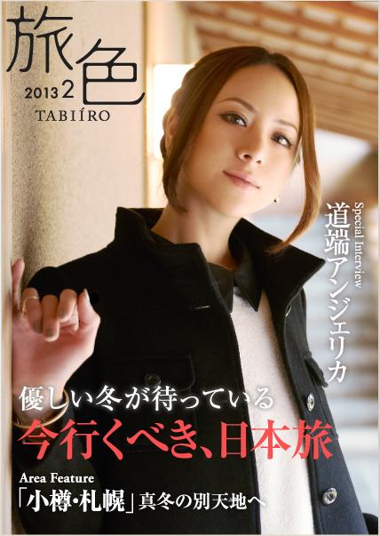 トラベルウェブ マガジン「旅色」2月号を公開 表紙・巻頭グラビアインタビューは道端アンジェリカさん