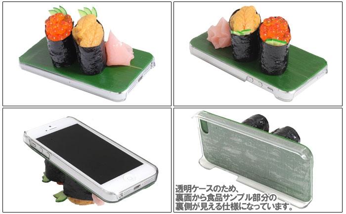 人気メニューを揃えた「超」話題の「食品サンプル iPhone5ケース」本物よりも美味しそうなリアリティで、注目の的になること間違いなし♪