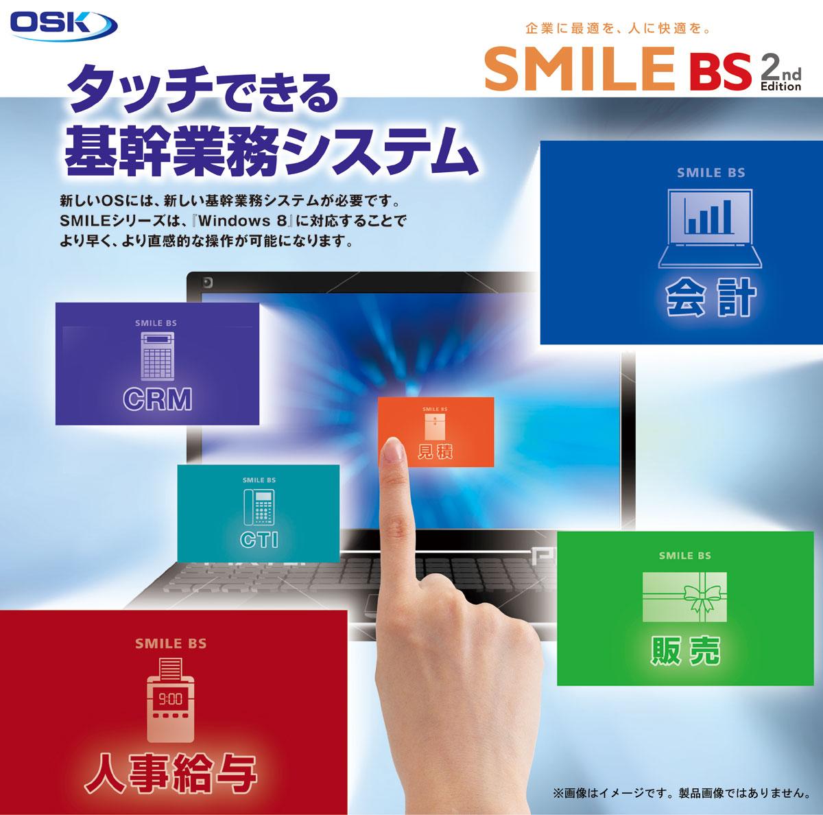 OSK ≪統合業務パッケージSMILEシリーズが新たなステージへ!≫ ~ 33年のノウハウと最新OSの融合で、新たなビジネススタイルを ~