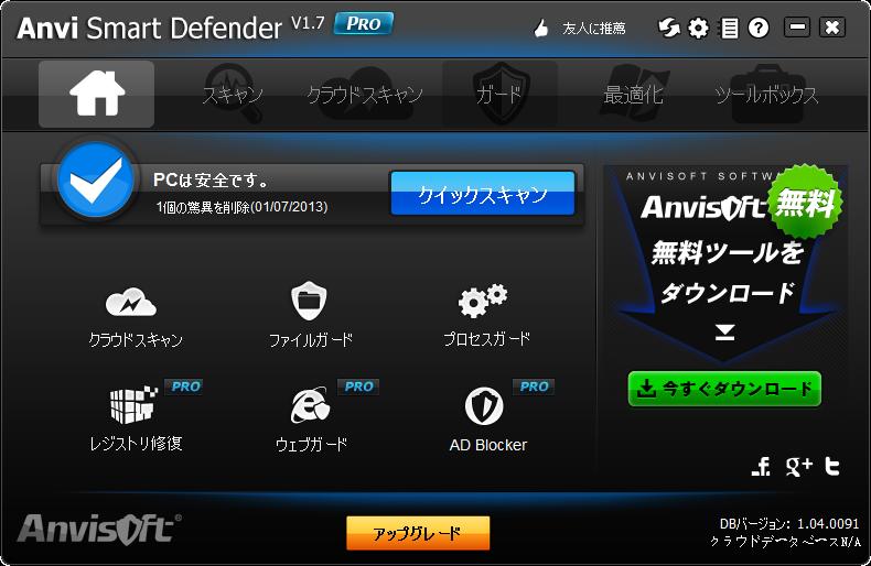 セキュリティ強化とPC 最適化が同時に行えるユーティリティソフト「Anvi Smart Defender(アンヴィ スマートディフェンダー)」日本販売および無料版配布開始