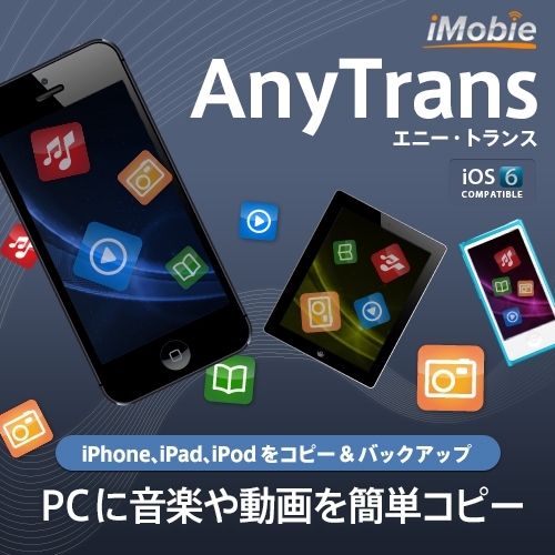 iPhone、iPad、iPodコピー&バックアップソフト「AnyTrans(エニー・トランス)日本語版」 リリースのご案内