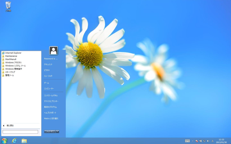 Windows 8 にスタートメニューを追加するソフト「StartMenu8」配布開始のご案内
