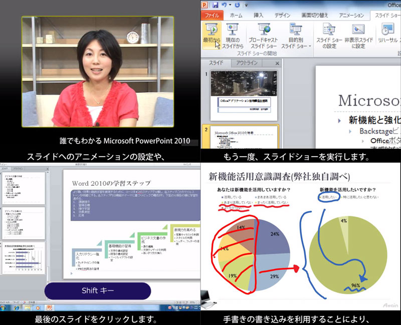 聴覚障害者向けeラーニング「PowerPoint 2010使い方」を動学.tvに2月1日に公開