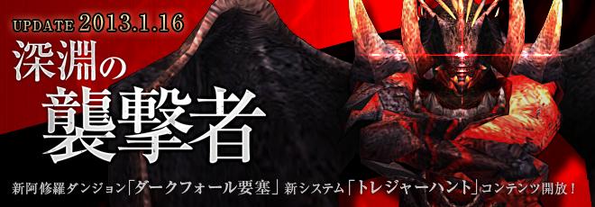 新たな阿修羅ダンジョンが実装! 闘争本能を刺激する新感覚アクションゲーム「DARK BLOOD」 アップデート「深淵の襲撃者」実装のお知らせ