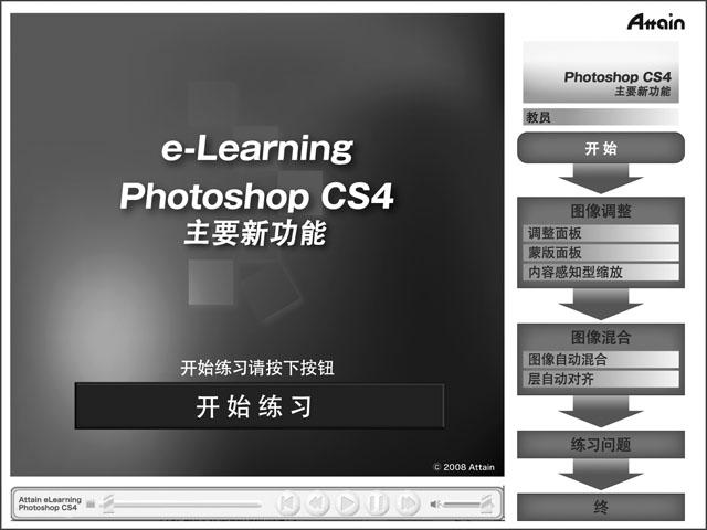 中国語版eラーニング制作請負サービス(Adobe Captivate6による)
