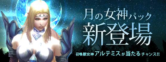 これから始める、本格MMORPG『ユグドラシル』 大型アップデート「神々への挑戦」を実装! 併せて、新くじアイテム「月の女神パック」販売開始のお知らせ